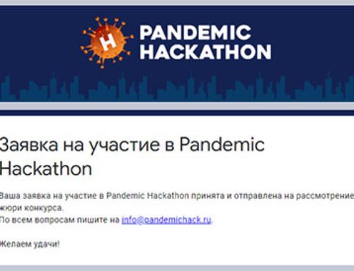 Проект Cardiorecoder принял участие в конкурсе РоскомСвободы
